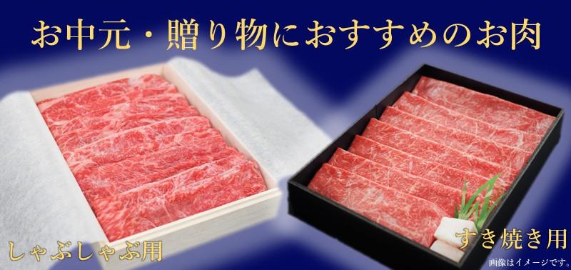 お中元・贈り物におすすめのお肉